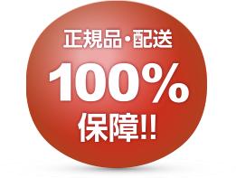 正規品・配送100%保障!!